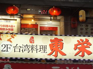 台湾料理 東栄の雰囲気1