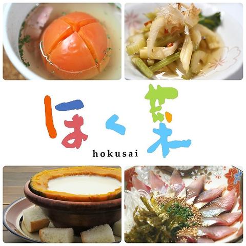 """""""ほく菜 祇園店"""""""