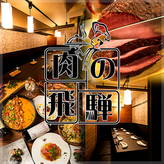 チーズタッカルビ×個室 肉の飛騨 船橋店の写真
