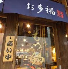 お多福 下関駅前店の特集写真