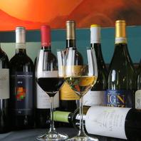 各国のワインも取り揃え