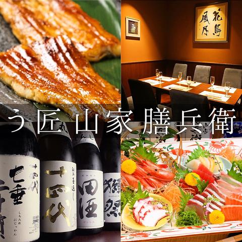 140年以上の歴史ある『うなぎ・創作料理』。幻と日本酒・焼酎も全国からお取り寄せ。