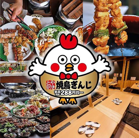 焼鳥ぎんじ Ginji 伏見桃山店