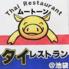タイレストラン ムートーンのロゴ
