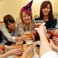ワイワイ女子会や誕生日パーティに◎