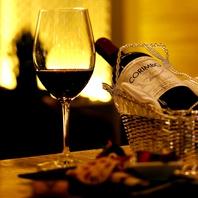ソムリエ厳選の豊富なワインと