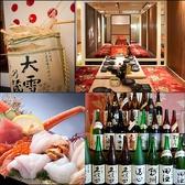 北海道海鮮にほんいち 地酒蔵店 札幌駅のグルメ