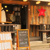 串カツ 博多空気椅子酒場 赤星の雰囲気2