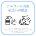 お客様にご安心してご来店頂く為に…スタッフはこまめに手洗い消毒を徹底。メニューやテーブルなど多くの手が触れる部分もこまめに消毒しております。
