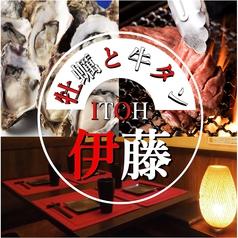 牡蠣と牛タンのお店 伊藤
