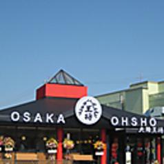 大阪王将 静岡下川原店の写真