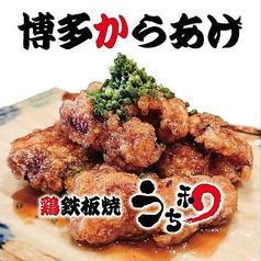 博多からあげ 鶏鉄板焼 うち和の写真