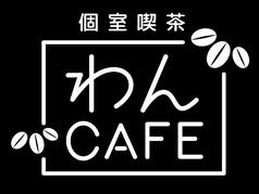 わんカフェの写真
