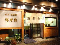 海老寿司の写真