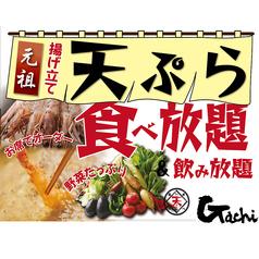 天ぷら食べ放題 Gachi 渋谷センター街店の写真