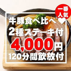 肉バルDOMO 天満橋店のコース写真