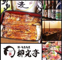 鰻 旬魚旬菜 柳光亭の写真