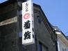 小樽菊鮨のおすすめポイント1