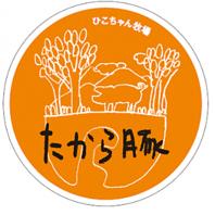 鹿児島県産『たから豚』を使用。