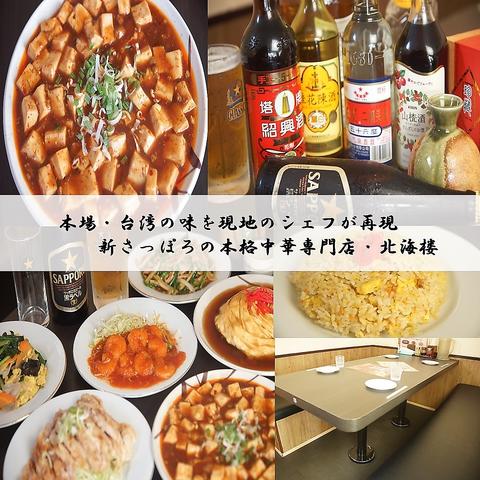 台湾料理 北海楼