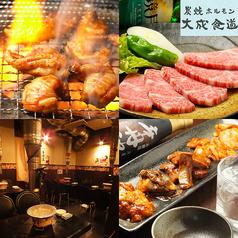 大成食道 巣鴨店