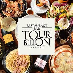TOUR BILLON トゥールビヨンの写真