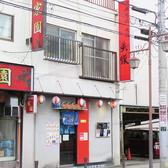 沖縄料理焼鳥 美豚の雰囲気3