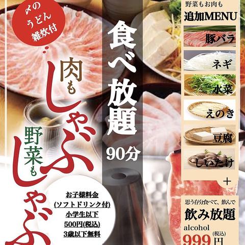 新登場♪しゃぶしゃぶ食べ放題90分 2750円