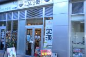 麺屋 空海 海浜幕張店の雰囲気2