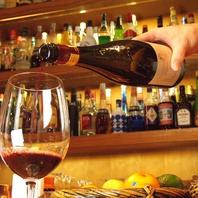 厳選ワインと豊富なお酒