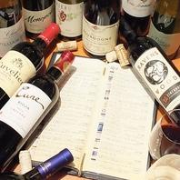 ワインも取り揃えております!
