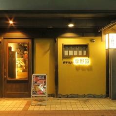 信州地酒と旨い肴shinsyu 季野鼓の雰囲気1