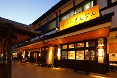 ビュッフェレストラン ぎんなん 熊本城桜の馬場 城彩苑内の写真
