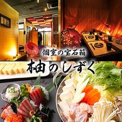 柚のしずく 岐阜駅前店の写真