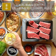 藤澤肉店 別邸 岐阜駅前店のおすすめ料理1
