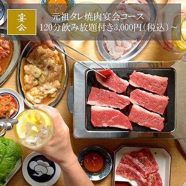 焼肉ホルモン酒場 藤澤肉店 岐阜駅前店のおすすめ料理1