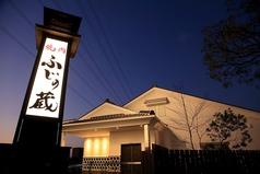 焼肉ふじの蔵の特集写真