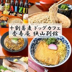 十割蕎麦 ドッグカフェ 香寿庵 狭山別館の写真