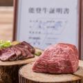 料理メニュー写真低温調理でじっくり焼いた幻の能登牛ステーキ