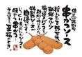 【絶品特製串かつソース】