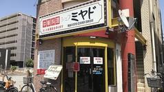 中華料理 シェフ ミヤドの写真