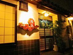 絵島 居酒屋の写真