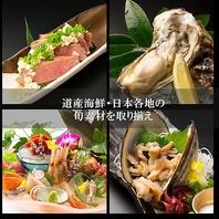 日本各地の新鮮な魚介を楽しめる