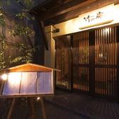 創作鉄板焼 竹の庵の雰囲気2
