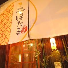 蛍 ほたる 本店 松山の特集写真