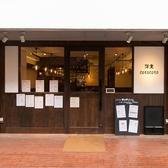 コトコト cotocoto 千歳船橋店の雰囲気3
