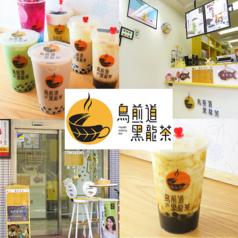 鳥煎道黒龍茶 稲毛店