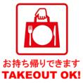 ≪テイクアウトOK☆≫ボスボラスハサンの提供する本格トルコ料理をご家庭や会社などでもお楽しみいただけます。 ※大量注文なども大歓迎♪お電話でお気軽にご相談ください。