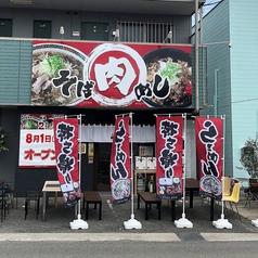肉しゃぶ 麺達 志方店
