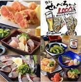 博多海鮮食堂 魚吉 ソラリアステージ店の雰囲気2